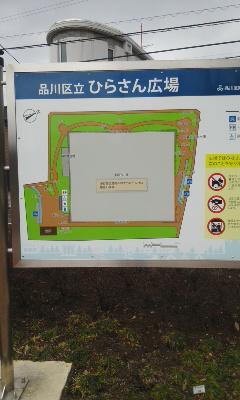 ひらさん広場001.jpg
