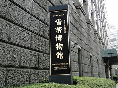 貨幣博物館002.jpg