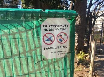 南田中五丁目広場004.jpg