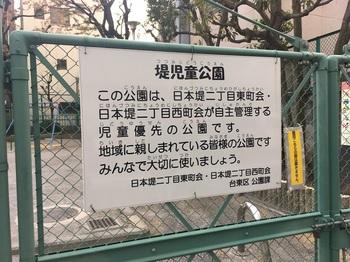 堤児童遊園002.jpg