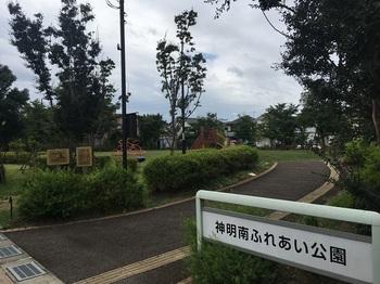 神明南ふれあい公園001.jpg