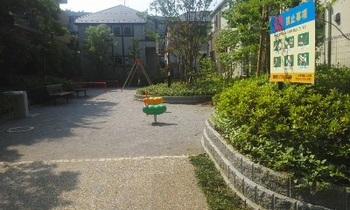 若葉町三丁目児童遊園001.jpg