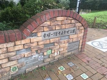 赤塚一丁目そよかぜ公園002.jpg