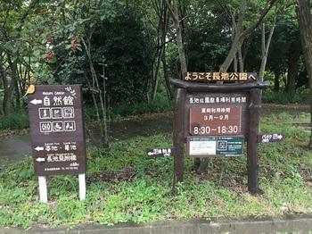 長池公園001.jpg