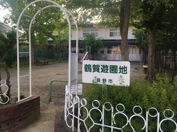 鶴賀遊園地002.jpg